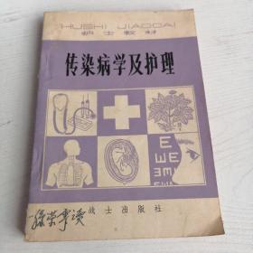 传染病学及护理