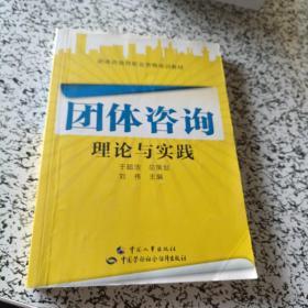 团体咨询理论与实践团体咨询师职业资格培训教材