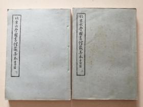 北京大学图书馆藏善本书目 1958年道林纸本 私藏品好