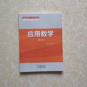 应用数学第二册