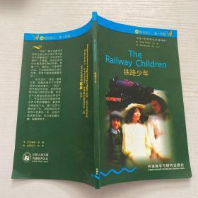 书虫·牛津英汉双语读物:3级(上)铁路少年