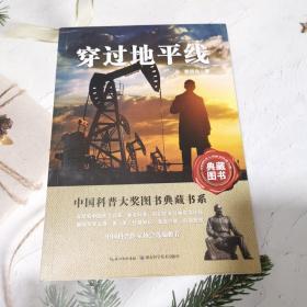 穿过地平线  中国科普大奖图书典藏书系