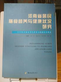河南省居民膳食营养与健康状况研究