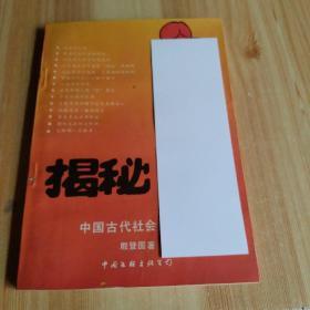 揭秘中国古代第二性