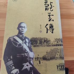 龙云传(2011一版一印)
