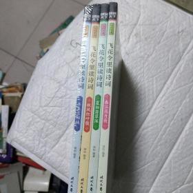 图说天下 文化中国 飞花令里读诗词(套装共4册)
