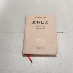 政和县志(1989-2005)中华人民共和国地方志·福建省