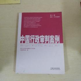 中国行政审判案例(第3卷)有点划线