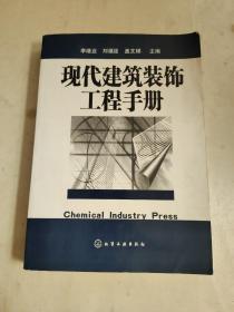 现代建筑装饰工程手册