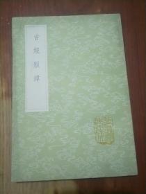 丛书集成初编:古经服纬