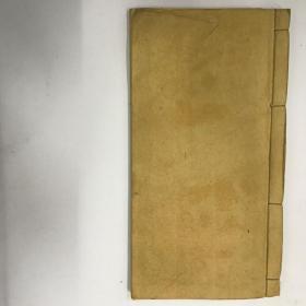 道教手稿本:D080
