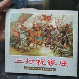 三打祝家庄【人民美术出版社.五十年连环画收藏精品,1999年7月一印,24开】!