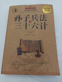 国学典藏书系 孙子兵法与三十六计(超值白金版)