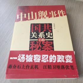 中山舰事件——国共关系史上的秘案