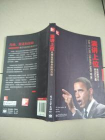 演讲上位:总统告诉你表达的力量   原版二手内页有点笔记
