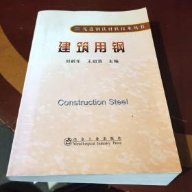 建筑用钢\刘鹤年__先进钢铁材料技术丛书