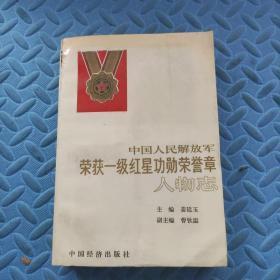 中国人民解放军荣获一级红星功勋荣誉章人物志