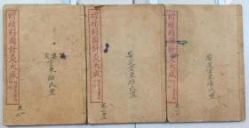 民国石印:增补彩图针灸大成 3册1--7卷