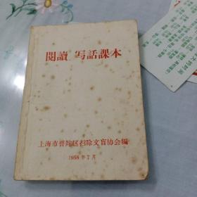 阅读、写话课本(此书为扫盲课本)