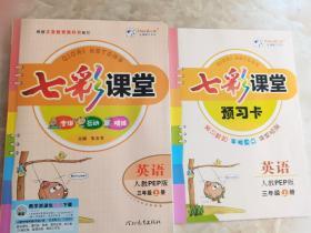 七彩课堂 英语 人教PEP版 三年级 上册(教师专用)