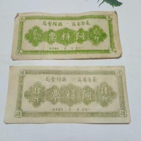 50年代长治饲料票(2张)