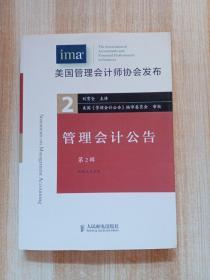 管理会计公告(第2辑)