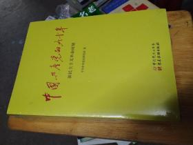 中国共产党的九十年(全3册)中共党史出版社 ( 有塑封未开)