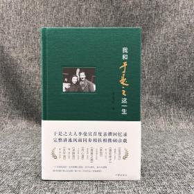 钤 李曼宜、于是之印《我和于是之这一生》布面精装初版,(随书附赠于是之纪念票一套十张,书法作品+经典剧照);包邮