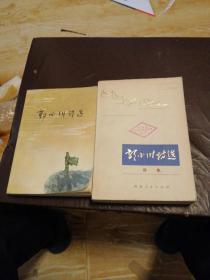 郭小川诗选:正续集