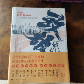 致敬,我们的市场(套装全3册) 上海申银万国证券研究所有限公司 编 上海人民出版社