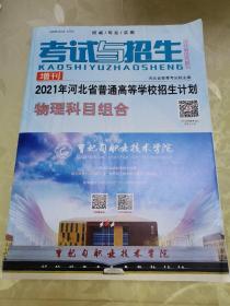 考试与招生增刊2021年河北省普通高等学校招生计划物理科目组合