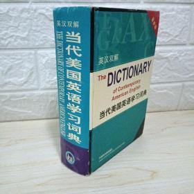 当代美国英语学习词典(最新版英汉双解)