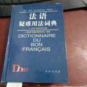 法语疑难用法词典E1836