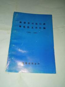 福建省司法行政规范性文件汇编(1991-1996)