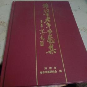 潍坊市老年书画集(精装)