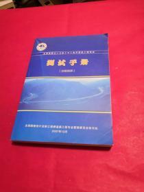 全国勘察设计注册土木工程师道路工程专业测试手册
