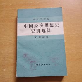 中国经济思想史资料选辑-先秦部分·上册