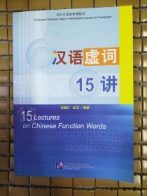 汉语虚词15讲(对外汉语选修课教材)