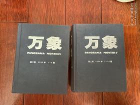 万象杂志2000年1-12期精装合订本 sbzg1上柜1