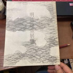 明清绘画展览(敏求精舍展览画册)