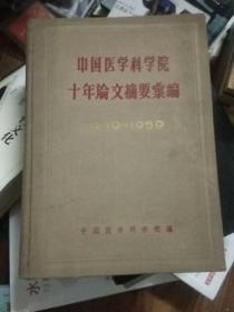 中国医学科学院十年论文摘要汇编1949-1959