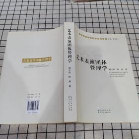 中国文化创新理论研究丛书:艺术表演团体管理学