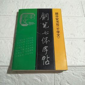 千字文钢笔七体字帖