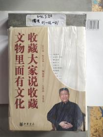马未都说收藏:典藏套装全5册——家具篇、陶瓷篇(上)、陶瓷篇(下)、玉器篇、杂项篇