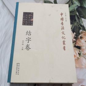 中国书法文化丛书·结字卷