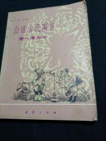 白话古代寓言  唐-清部分