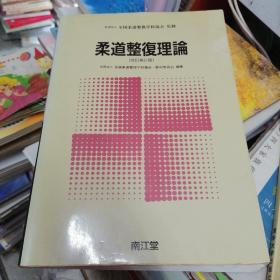 柔道整复理论   改订第2版