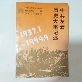 中共左云历史大事记述:1937.1~1949.9