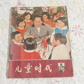 儿童时代1979年第8期