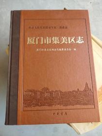 厦门市集美区志  中华书局出版